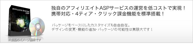 アフィリエイトASPシステム